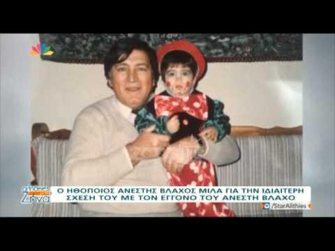 Ο Ανέστης Βλάχος μιλά για τη σχέση του με τον εγγονό του