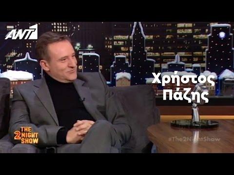 The 2Night Show - Χρήστος Πάζης - 30/11/2016