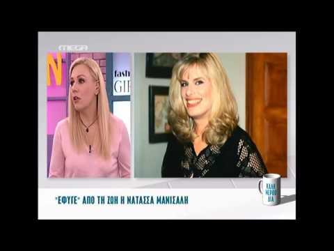 Καλημερούδια: ''Έφυγε'' από τη ζωή η Νατάσα Μανίσαλη