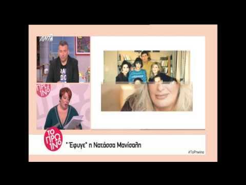 Νατάσα Μανίσαλη: Η μεγάλη και δύσκολη μάχη με τον καρκίνο