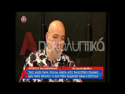 Ο Χρήστος Βαλαβανίδης μιλάει για την αποχή του από την τηλεόραση