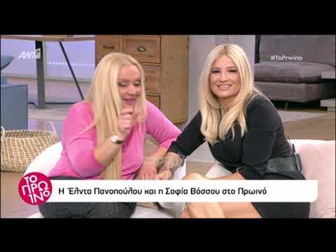 Η Έλντα Πανοπούλου και η Σοφία Βόσσου στη Φαίη Σκορδά