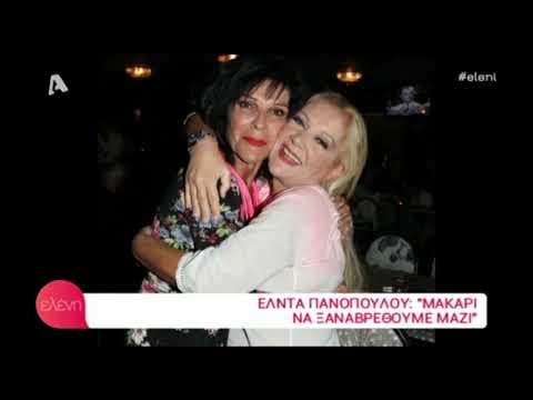 Έλντα Πανοπούλου: Η αποκάλυψη για το «Μεταξύ μας» και τη Σοφία Βόσσου!