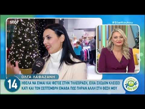 Όλγα Λαφαζάνη: