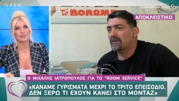 Ο Μιχάλης Ιατρόπουλος «σπάει τη σιωπή» του: Πληρώθηκε για το «Room service πλιζ»;