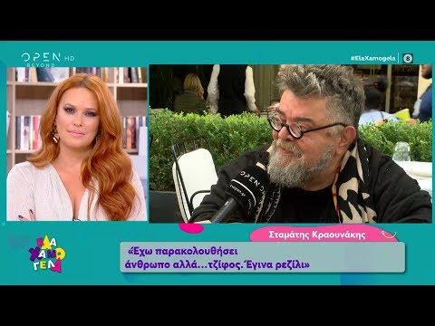 Σταμάτης Κραουνάκης: Πάντα στον έρωτα γίνεσαι ρεζίλι