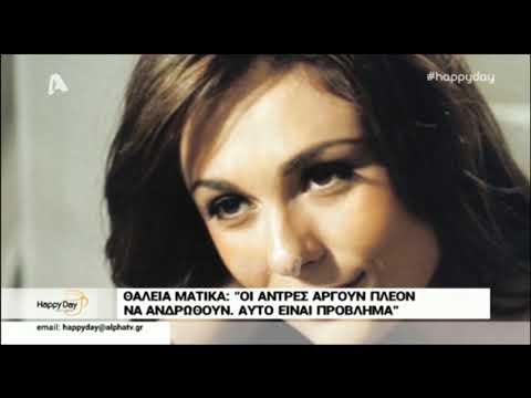 Θάλεια Ματίκα: Οι άντρες αργούν να ανδρωθούν