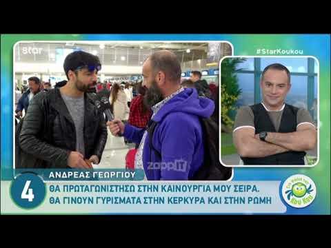 Ανδρέας Γεωργίου: Έκανε αποκαλύψεις για τη νέα του σειρά!