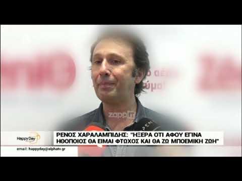 Ρένος Χαραλαμπίδης: «Έβγαλα αρκετά χρήματα στη χρυσή εποχή της τηλεόρασης»
