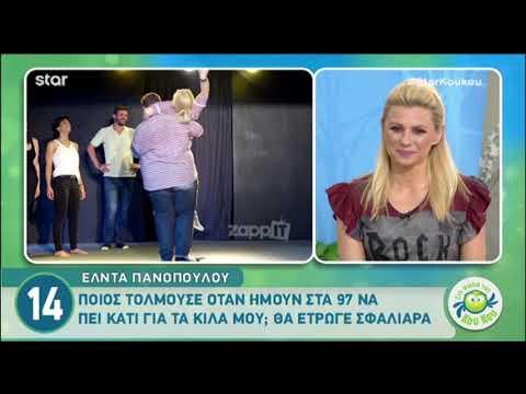 Έλντα Πανοπούλου: