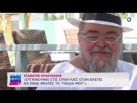 Σταμάτης Κραουνάκης: Για πρώτη φορά θα παίξουμε φέτος σε beach bar