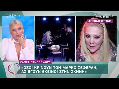 Έλντα Πανοπούλου: Όσοι κρίνουν τον Μάρκο Σεφερλή, ας βγουν εκείνοι στην σκηνή