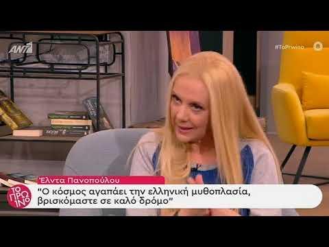 Έλντα Πανοπούλου - Το Πρωινό – 14/01/2020