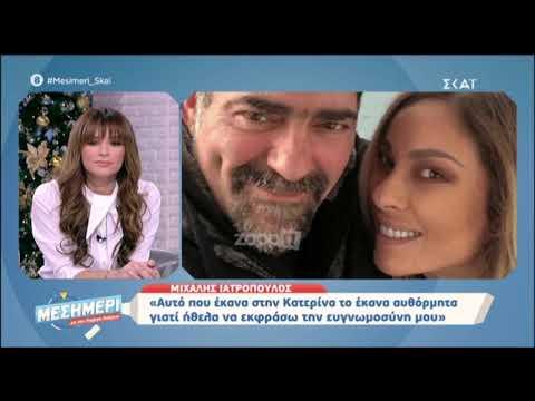 Ο Μιχάλης Ιατρόπουλος δηλώνει έτοιμος για νέο γάμο με την αγαπημένη του, Κατερίνα