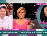 Γρηγόρης Αρναούτογλου: Θα φιλοξενήσει ξανά στην εκπομπή του τη Ζήνα Κουτσελίνη