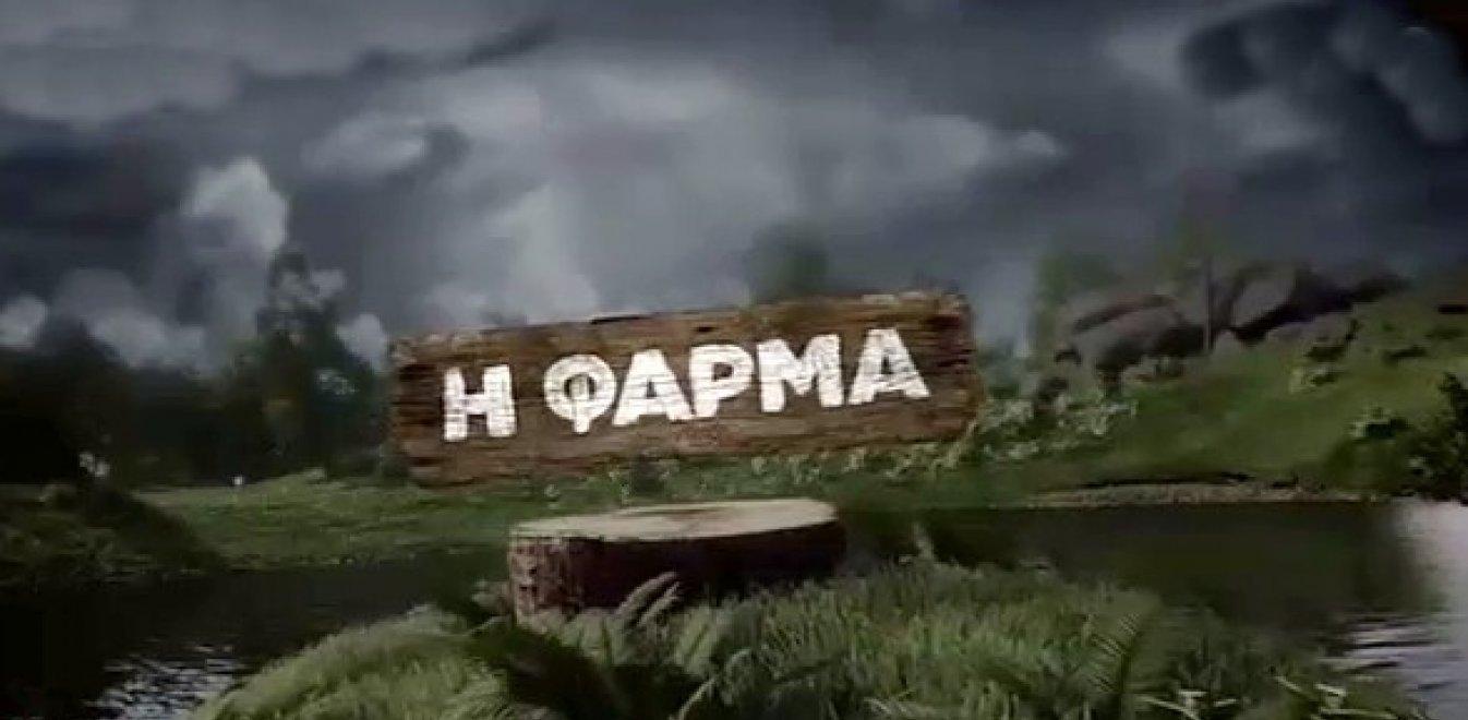 Οι 6 παίκτες που κλείδωσαν στη «Φάρμα»
