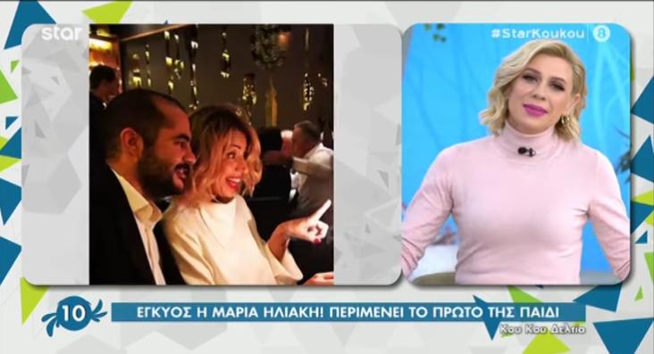 Μαρία Ηλιάκη: Όσα είπε η Κατερίνα Καραβάτου για την εγκυμοσύνη