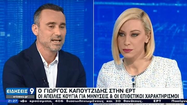 Γιώργος Καπουτζίδης σε Κούγια: Είμαι ένας ευτυχισμένος και άνεργος ομοφυλόφιλος