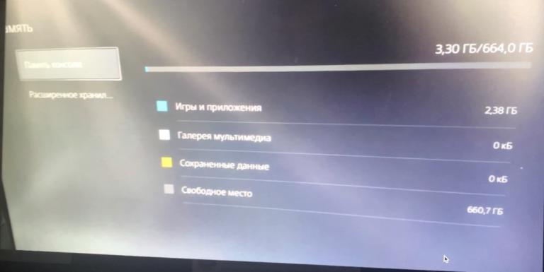 Posible captura de almacenamiento en PS5