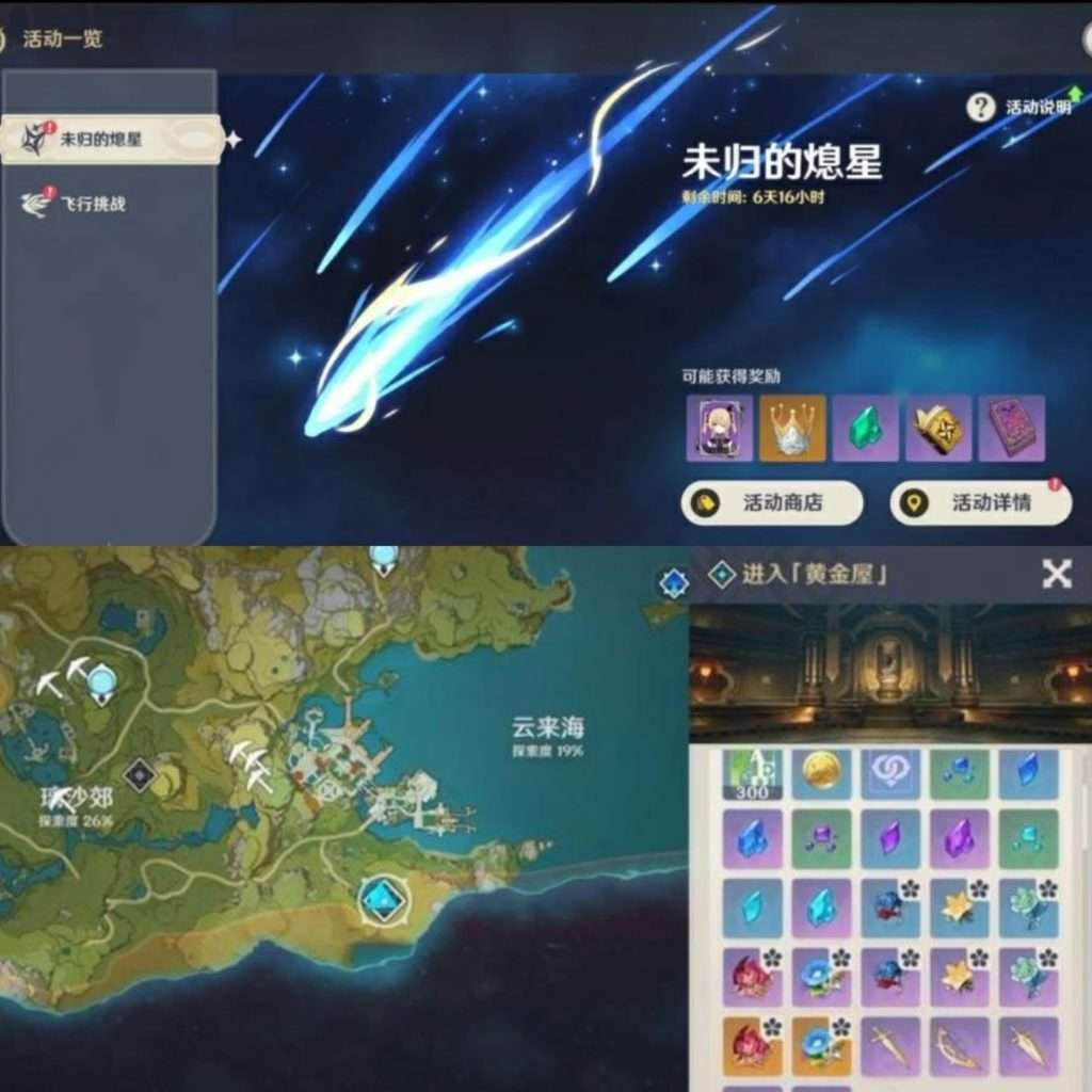 Actualización 1.1 Genshin Impact