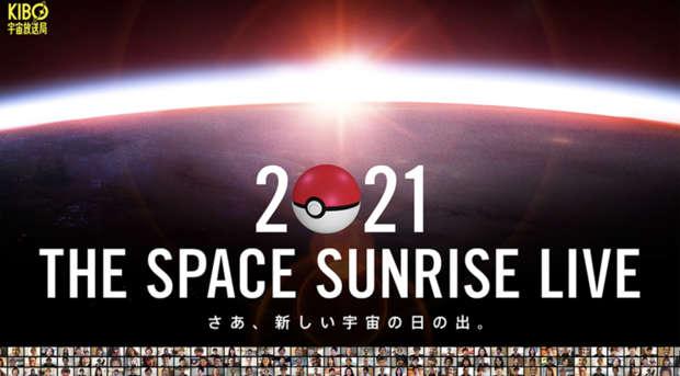 Evento Space Sunrise