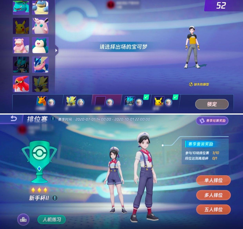 leak Pokémon Unite cosmétiques