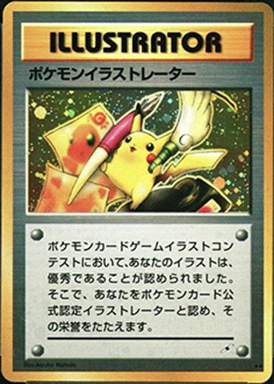 Carte Pokémon Pikachu Illustrator