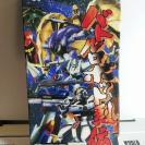 Battle Robot Retsuden (JAP)