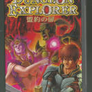 Dungeon Explorer (JAP)