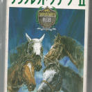 Thoroughbred Breeder II (JAP)!