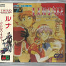 Lunar: The Silver Star (JAP)/