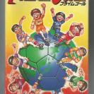 Prime Goal (JAP)