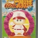 Jikkyou Powerful Pro Yakyuu '94 (JAP)