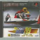 Virtual Kyotei 99/