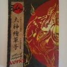 Okami Artbook Official Complete Works