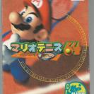 Mario Tennis 64/