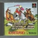 King of Stallion (JAP)