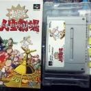 Daibakushou Jinsei Gekijou NTSC JAPAN IMPORT SNES SUPER NINTENDO NES FAMICOM SFC