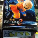 FIGURA FIGURE DRAGON BALL Z SCULTURES BANPRESTO KRILIN Zoukei Tenkaichi Budoukai