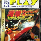 WANGAN DEAD HEAT + REAL ARRANGE NTSC JAPAN SEGA SATURN ENVIO CERTIFICADO/ 24H