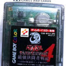 Yu-Gi-Oh! Duel Monsters 4 Jounouchi Deck GAME BOY COLOR GAMEBOY GBC CGB-BY4J-JPN
