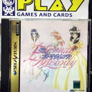 ETERNAL MELODY  NTSC JAPAN IMPORT SEGA SATURN ENVIO CERTIFICADO/ 24H