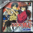 RUROUNI KENSHIN ISHIN GEKITOU NTSC JAPAN IMPORT PSX PS1 PLAYSTATION PS PSONE