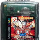 Kinniku Banzuke GB 3: Shinseiki Survival Retsuden! GAME BOY COLOR GAMEBOY GBC