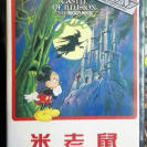 CASTLE OF ILLUSION STARRING MICKEY MOUSE COMPATIBLE MEGADRIVE SEGA MEGA DRIVE