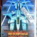 GRADIUS PORTABLE PSP JAPAN IMPORT NUEVO PRECINTADO NEW SEALED ENVIO AGENCIA 24H