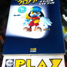 OFFICIAL GUIDE BOOK GUIA PS PlayStation Klonoa DOOR TO PHANTOMILE FAMITSU ART