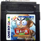 Kinniku Banzuke GB 2 Mokushi Semassuru Champion GAME BOY COLOR GAMEBOY GBC