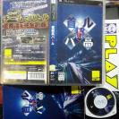 Shutokou Battle Street Supremacy NTSC JAPAN COMPLETO PSP ENVIO CERTIFICADO / 24H