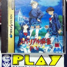 SUPER REAL MAHJONG PV NTSC JAPAN IMPORT SEGA SATURN ENVIO CERTIFICADO / 24H